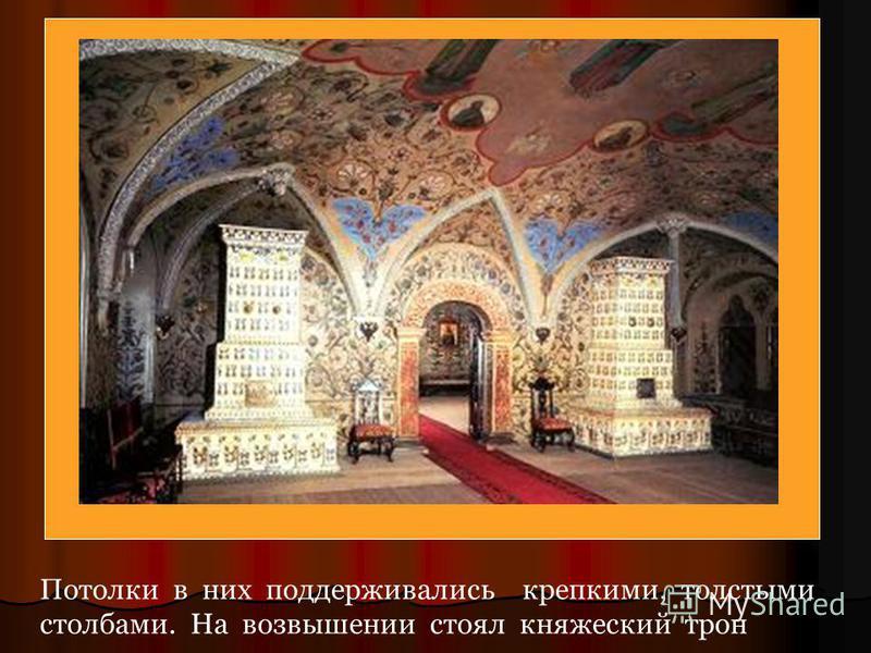 Потолки в них поддерживались крепкими, толстыми столбами. На возвышении стоял княжеский трон