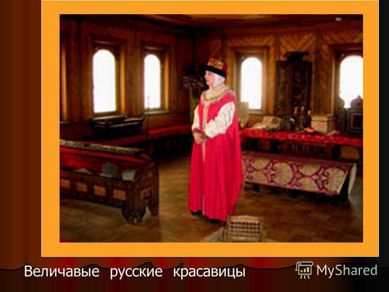 Величавые русские красавицы