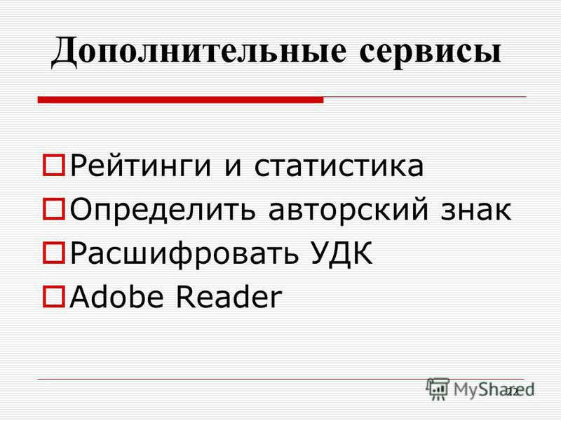 22 Дополнительные сервисы Рейтинги и статистика Определить авторский знак Расшифровать УДК Adobe Reader