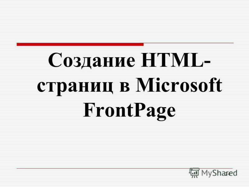 24 Создание HTML- страниц в Microsoft FrontPage