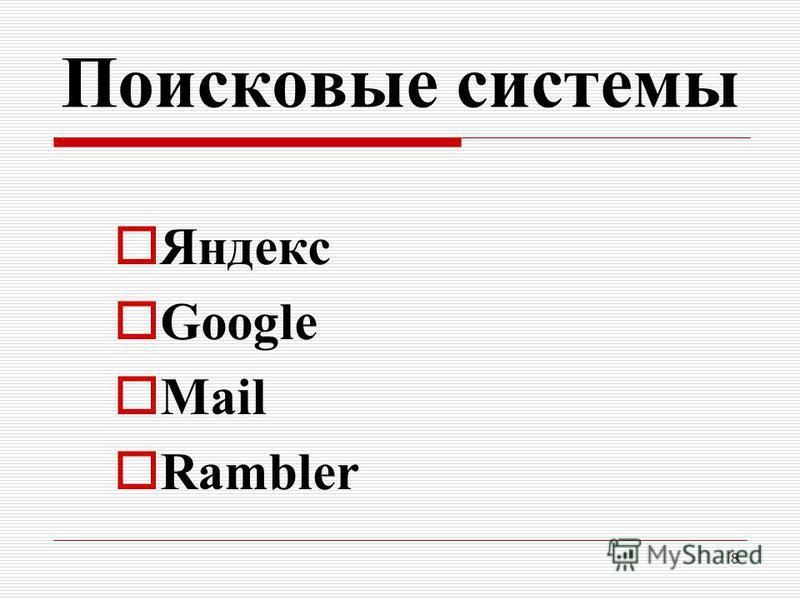 8 Поисковые системы Яндекс Google Mail Rambler