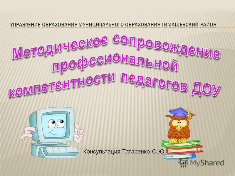 Консультация Татаренко О.Ю.
