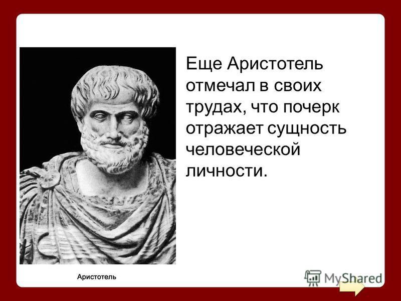 Еще Аристотель отмечал в своих трудах, что почерк отражает сущность человеческой личности.
