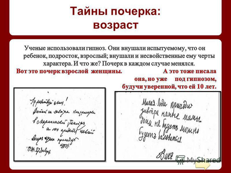 Тайны почерка: возраст