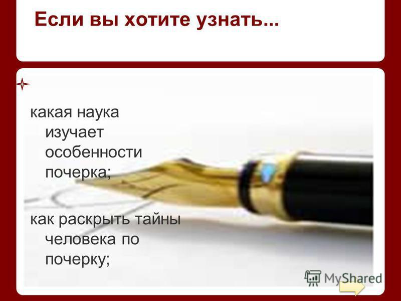 Если вы хотите узнать... какая наука изучает особенности почерка; как раскрыть тайны человека по почерку;