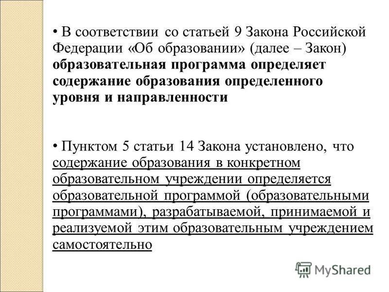 В соответствии со статьей 9 Закона Российской Федерации «Об образовании» (далее – Закон) образовательная программа определяет содержание образования определенного уровня и направленности Пунктом 5 статьи 14 Закона установлено, что содержание образова