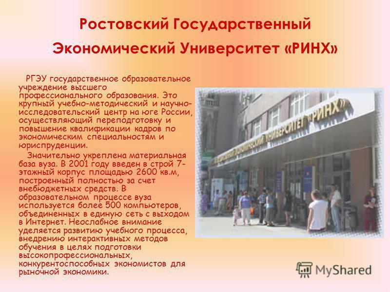 Ростовский Государственный Экономический Университет «РИНХ» РГЭУ государственное образовательное учреждение высшего профессионального образования. Это крупный учебно-методический и научно- исследовательский центр на юге России, осуществляющий перепод