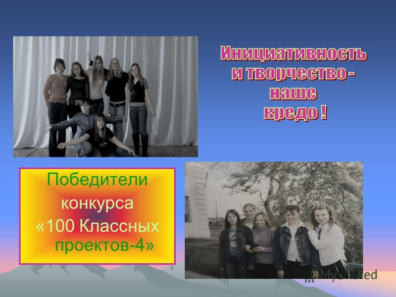 Победители конкурса «100 Классных проектов-4»