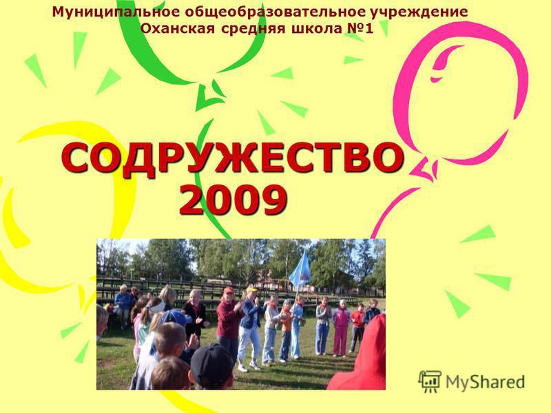 СОДРУЖЕСТВО 2009 Муниципальное общеобразовательное учреждение Оханская средняя школа 1