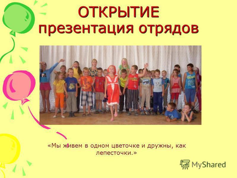 ОТКРЫТИЕ презентация отрядов «Мы живем в одном цветочке и дружны, как лепесточки.»