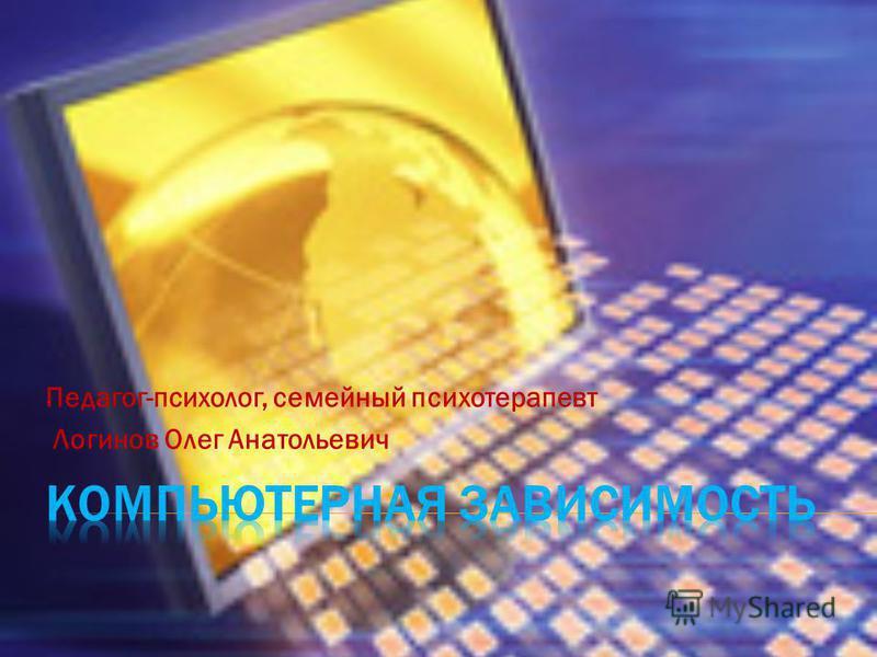 Педагог-психолог, семейный психотерапевт Логинов Олег Анатольевич