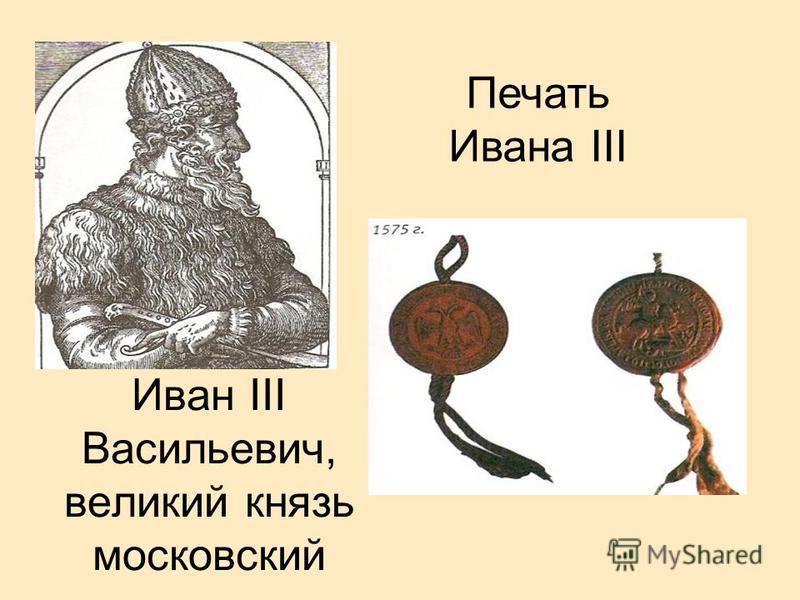 Иван III Васильевич, великий князь московский Печать Ивана III