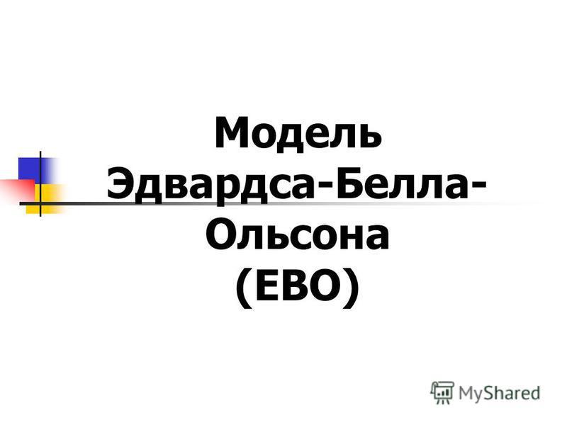 Модель Эдвардса-Белла- Ольсона (ЕВО)