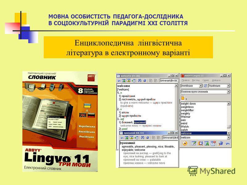 Енциклопедична лінгвістична література в електронному варіанті