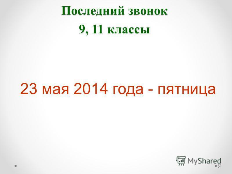 Последний звонок 9, 11 классы 23 мая 2014 года - пятница 51