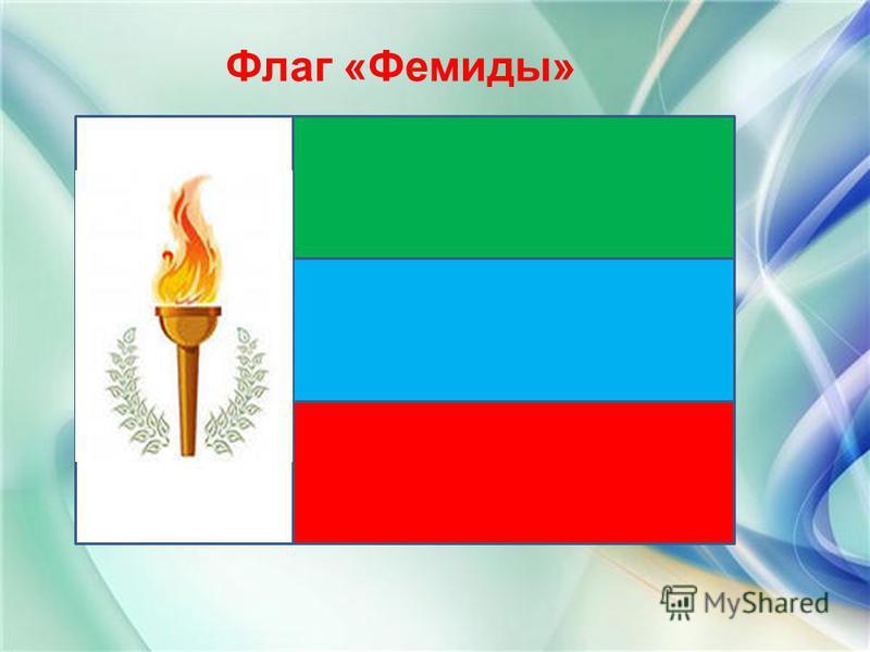 Флаг «Фемиды»