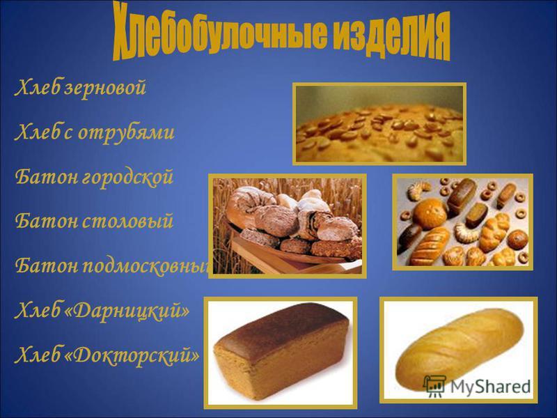 Хлеб зерновой Хлеб с отрубями Батон городской Батон столовый Батон подмосковный Хлеб «Дарницкий» Хлеб «Докторский»