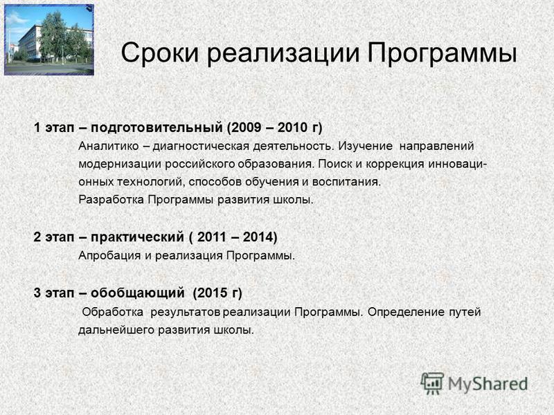 Сроки реализации Программы 1 этап – подготовительный (2009 – 2010 г) Аналитико – диагностическая деятельность. Изучение направлений модернизации российского образования. Поиск и коррекция инновационных технологий, способов обучения и воспитания. Разр