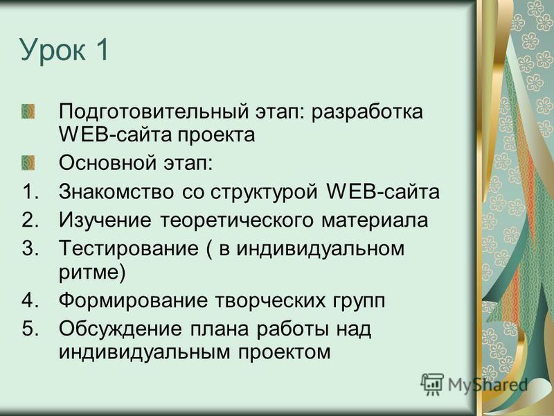 Урок 1 Подготовительный этап: разработка WEB-сайта проекта Основной этап: 1. Знакомство со структурой WEB-сайта 2. Изучение теоретического материала 3. Тестирование ( в индивидуальном ритме) 4. Формирование творческих групп 5. Обсуждение плана работы