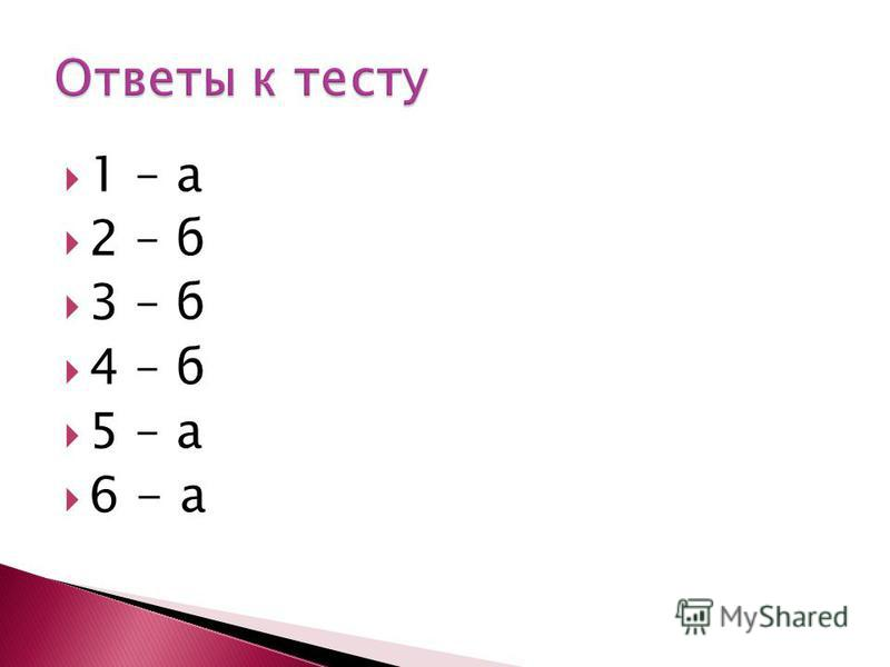 1 – а 2 – б 3 – б 4 – б 5 – а 6 - а