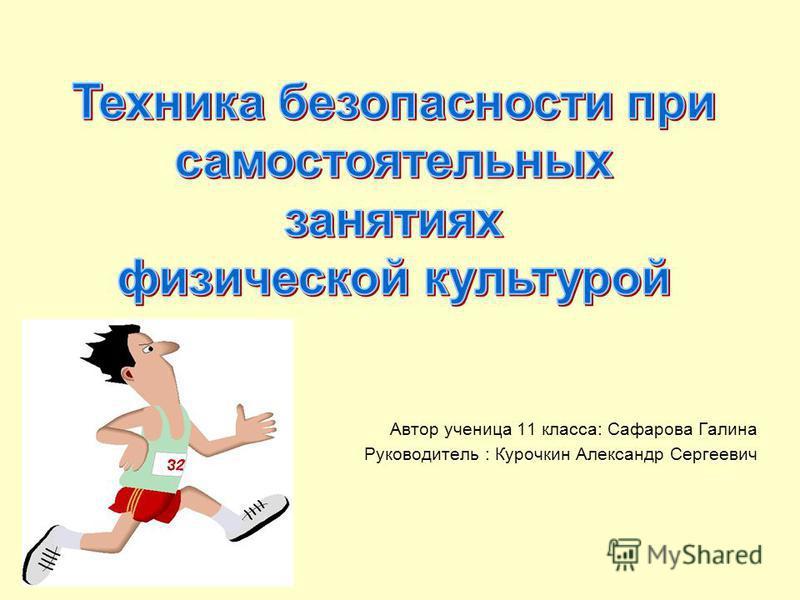 Автор ученица 11 класса: Сафарова Галина Руководитель : Курочкин Александр Сергеевич