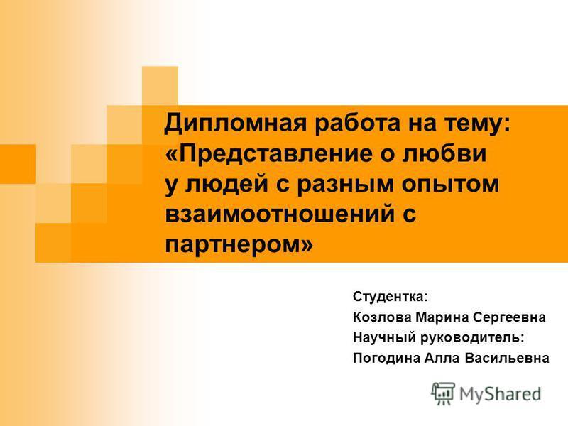 Презентация на тему Дипломная работа на тему Представление о  1 Дипломная работа на тему