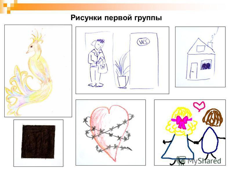 Рисунки первой группы