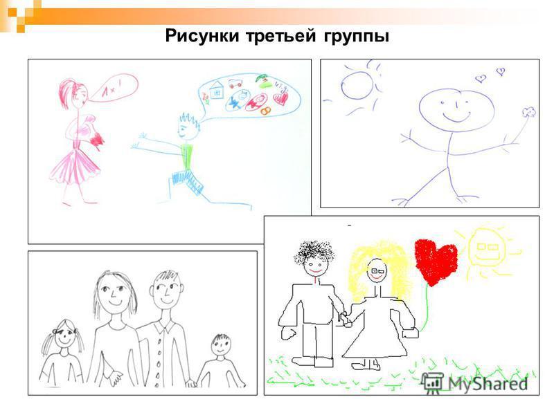 Рисунки третьей группы