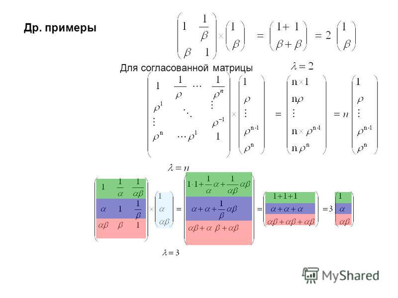 Для согласованной матрицы Др. примеры