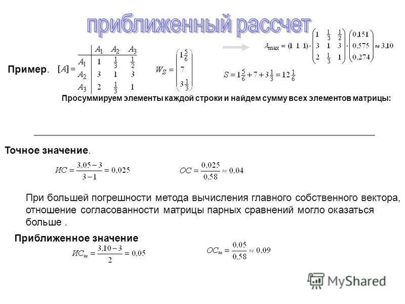 Просуммируем элементы каждой строки и найдем сумму всех элементов матрицы: Пример. При большей погрешности метода вычисления главного собственного вектора, отношение согласованности матрицы парных сравнений могло оказаться больше. Точное значение. Пр