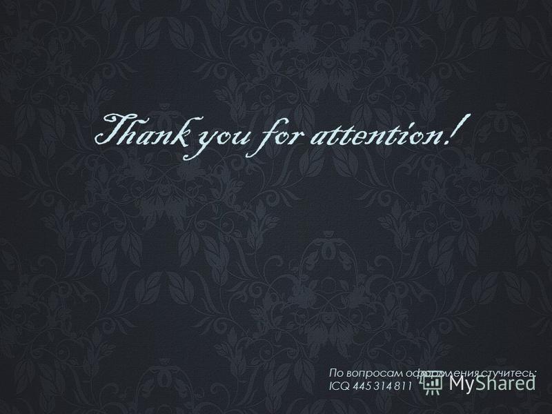 Thank you for attention! По вопросам оформления стучитесь: ICQ 445 314 811