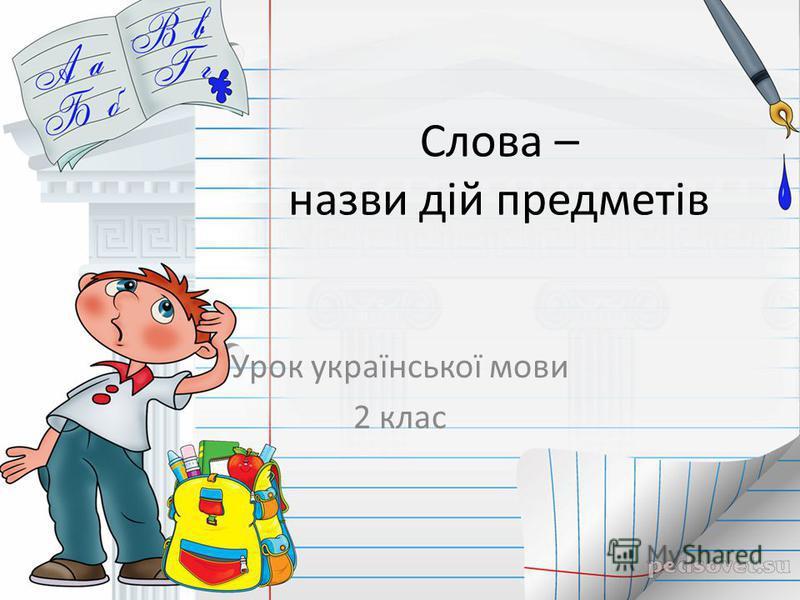 Слова – назви дій предметів Урок української мови 2 клас