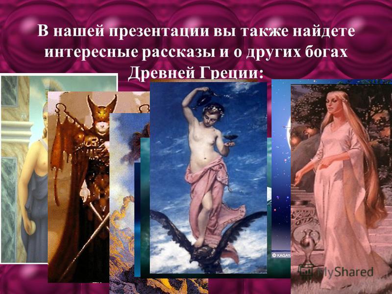В нашей презентации вы также найдете интересные рассказы и о других богах Древней Греции: