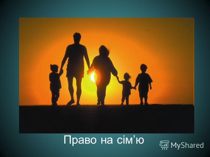 Право на сімю