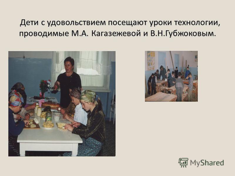 Дети с удовольствием посещают уроки технологии, проводимые М.А. Кагазежевой и В.Н.Губжоковым. Дети с удовольствием посещают уроки технологии, проводимые М.А. Кагазежевой и В.Н.Губжоковым.