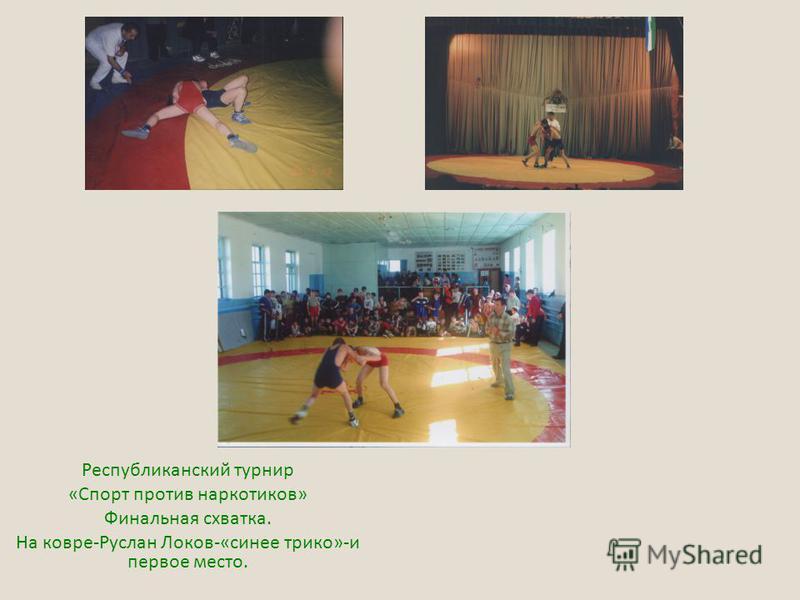 Республиканский турнир «Спорт против наркотиков» Финальная схватка. На ковре-Руслан Локов-«синее трико»-и первое место.