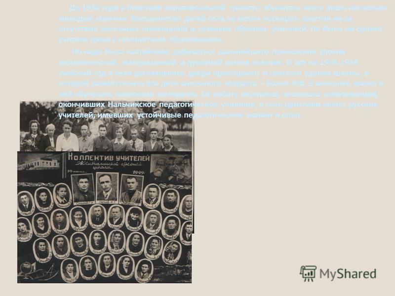 До 1930 года в Жемтале первоначальной грамоте обучалось всего лишь несколько молодых мужчин. Большинство детей села не могли посещать занятия из-за отсутствия школьных помещений и, главным образом, учителей. Не было ни одного учителя даже с семилетни