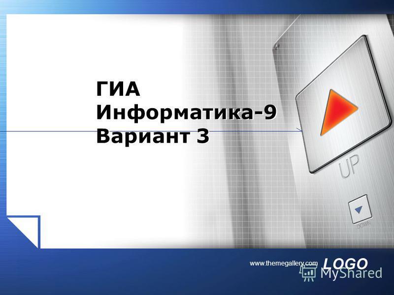 LOGO www.themegallery.com ГИА Информатика-9 Вариант 3