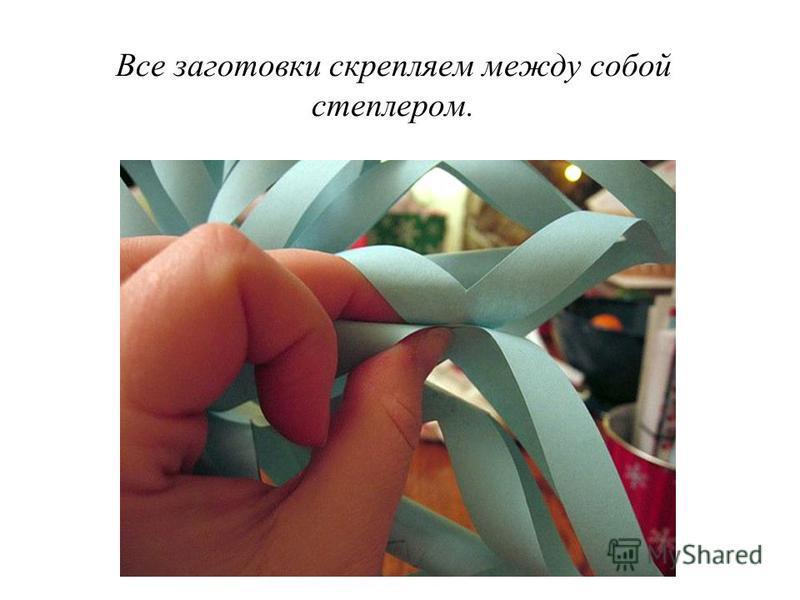 Совмещаем обе части (кольца в заготовках должны располагаться в одном направлении) и скрепляем степлером.