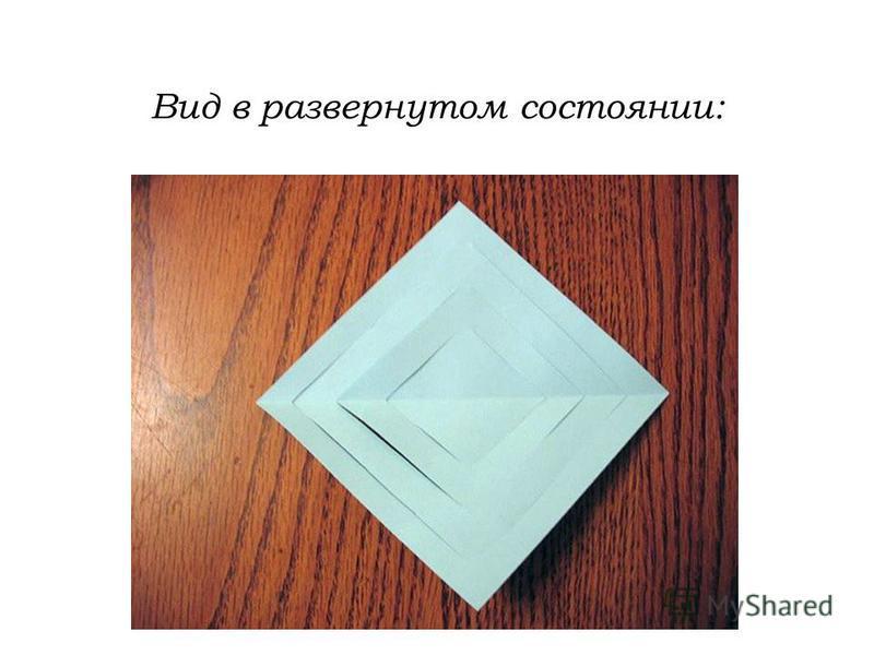 Вырезаем квадрат, расчерчиваем, сгибаем по диагонали,делаем прорези.