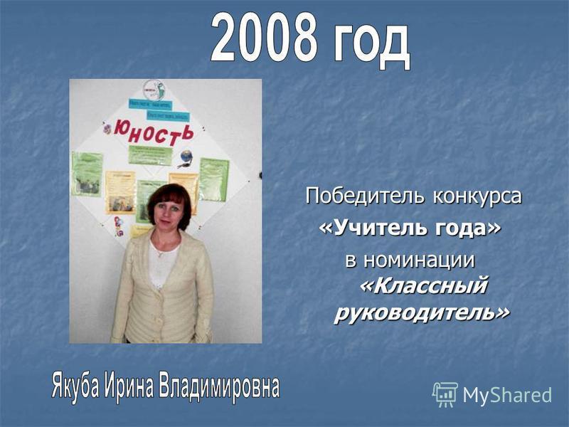 Победитель конкурса Победитель конкурса «Учитель года» в номинации «Классный руководитель»