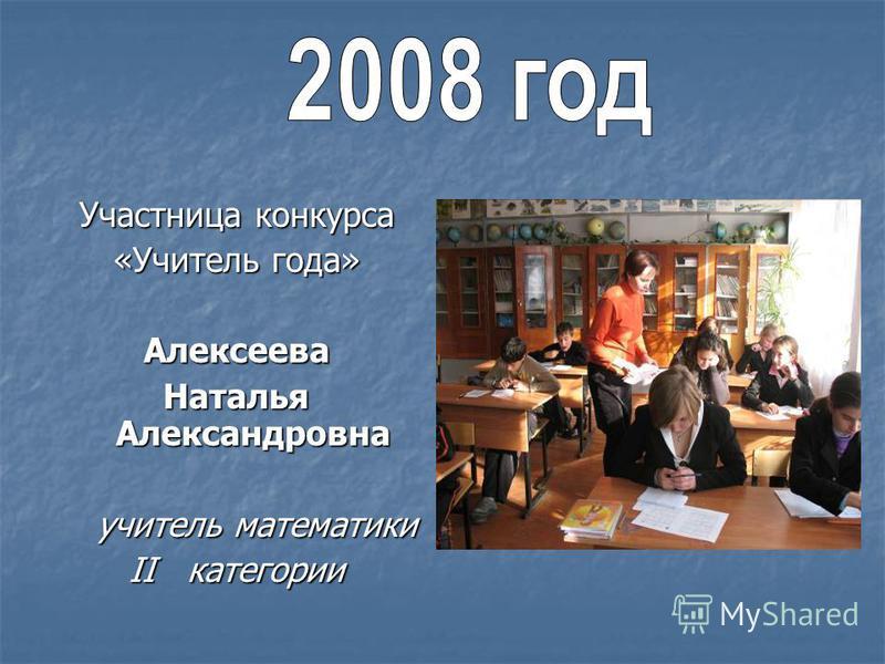 Участница конкурса «Учитель года» Алексеева Наталья Александровна учитель математики учитель математики II категории II категории