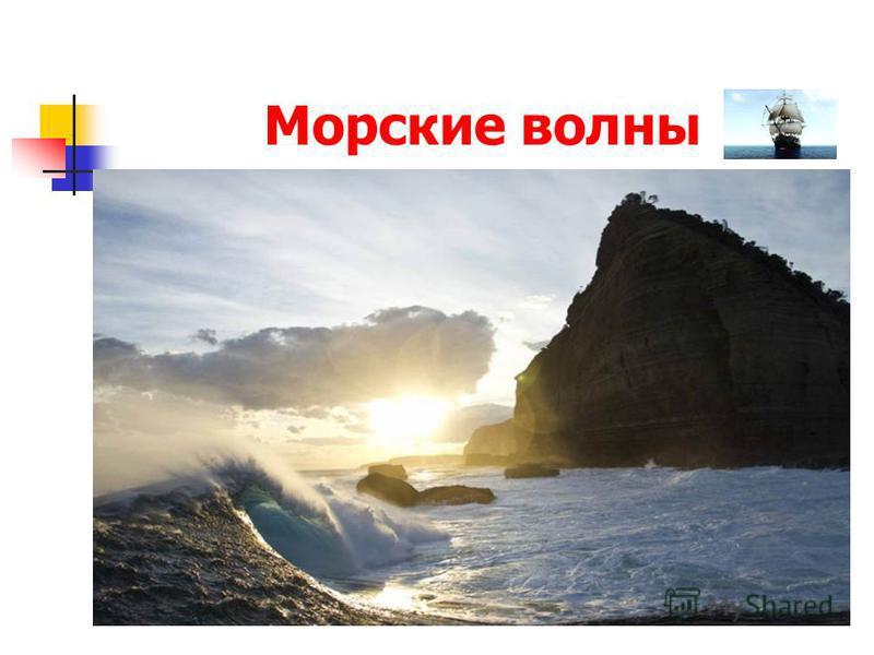 Морские волны