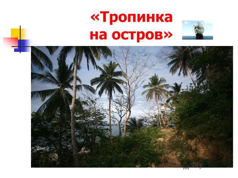 «Тропинка на остров»