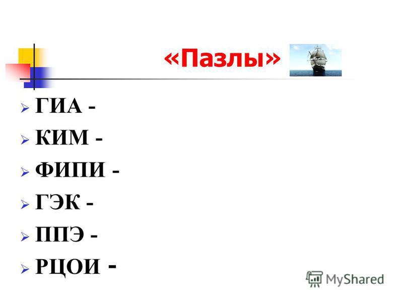 «Пазлы» ГИА - КИМ - ФИПИ - ГЭК - ППЭ - РЦОИ -