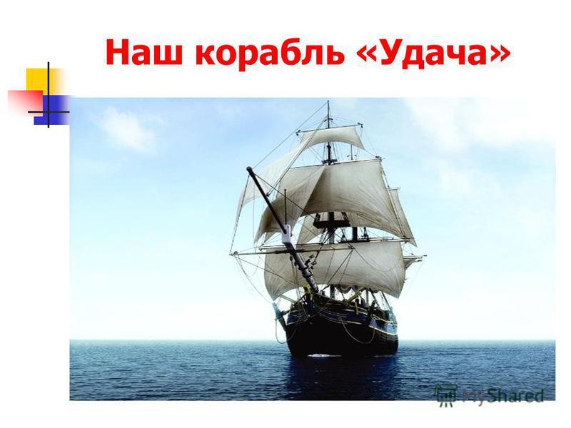 Наш корабль «Удача»