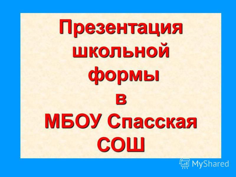 Презентация школьной формы формы в МБОУ Спасская СОШ