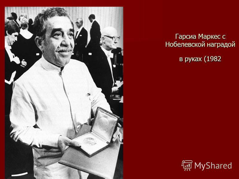 Гарсиа Маркес с Нобелевской наградой в руках (1982