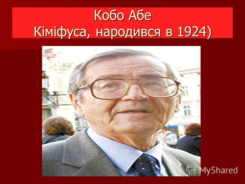 Кобо Абе Кіміфуса, народився в 1924)