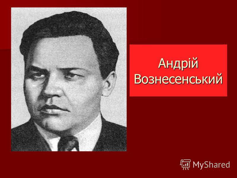 Андрій Вознесенський